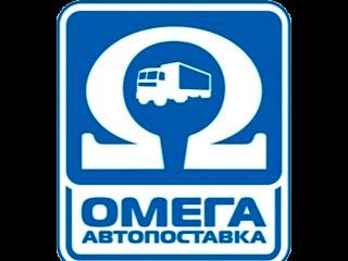 Логотип Омега автопоставка