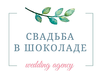 Логотип Свадьба в шоколаде